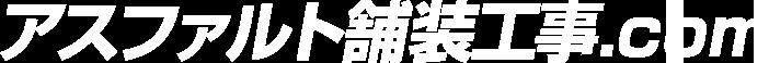 アスファルト舗装工事.com